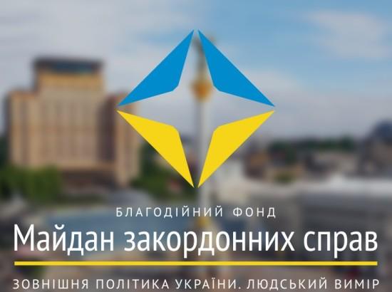 П'ятірка аналітичних хітів від Майдану закордонних справ