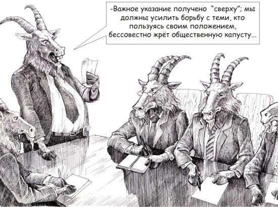 Кримські цапи-відбувайли