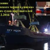 Изменения и дополнения «Крымского черного списка» морских судов с 15.08 по 18.12.2016