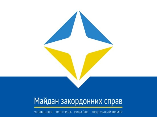 "The public report of the fund ""Maidan of Foreign Affairs"" on the activities of 2014 and 2015"