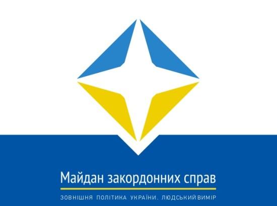 """Публічний звіт фонду """"Майдан закордонних справ"""" щодо діяльності за 2014 та 2015 роки"""