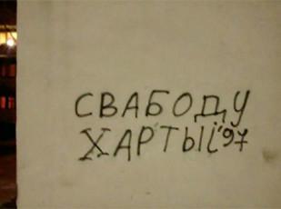 """""""Блокувальників «Хартії-97» треба внести до «списку Магнітського»..."""""""