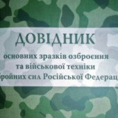 Military Manuals for the Armed Forces of Ukraine