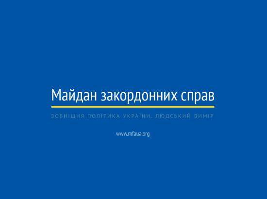 Конференція на тему «Окупація Криму: підсумки, стан, прогнози».