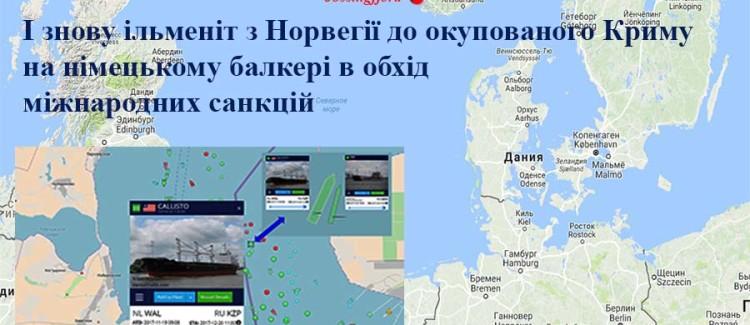 В Керченській протоці розвантажують ще одну партію норвезького ільменіту для Криму і знову з німецького судна