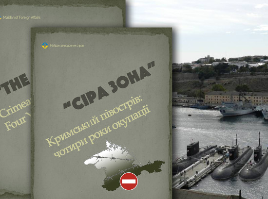 «Сіра зона». Кримський півострів: чотири роки окупації