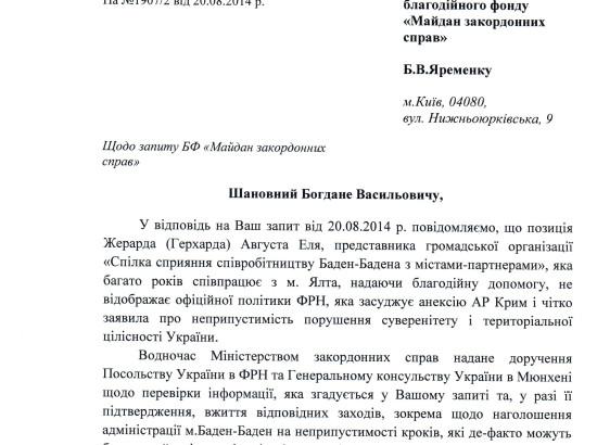 Посольство України в Німеччині перевіряє діяльність німецької громадської організації в Криму