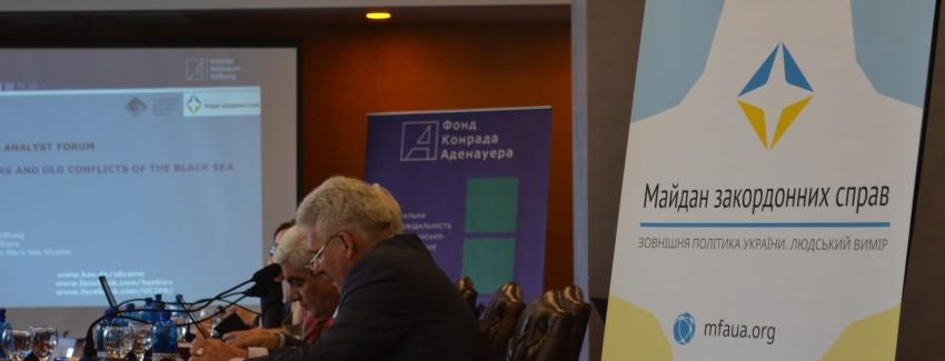 Безпековомий Форум «Чорноморський регіон: сучасні війни і старі конфлікти» в Одесі