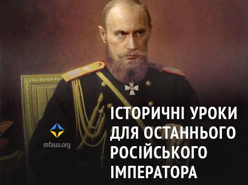 Трагічність та кривавість історичних аналогій правління Путіна